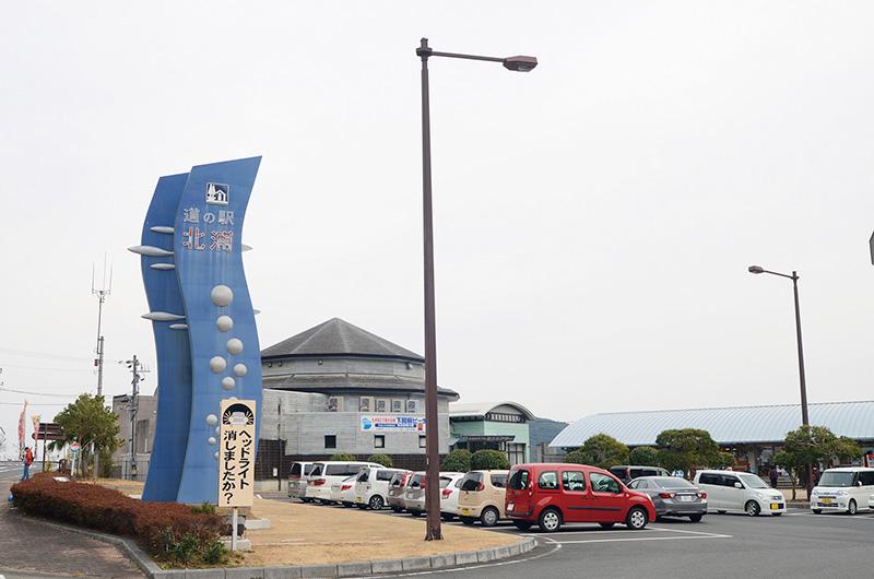 ②昼食・ショッピング:道の駅北浦(塩の資料館)